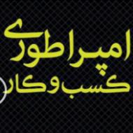 ایران استارتاپ آکادمی