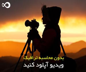 آپلود ویدیو